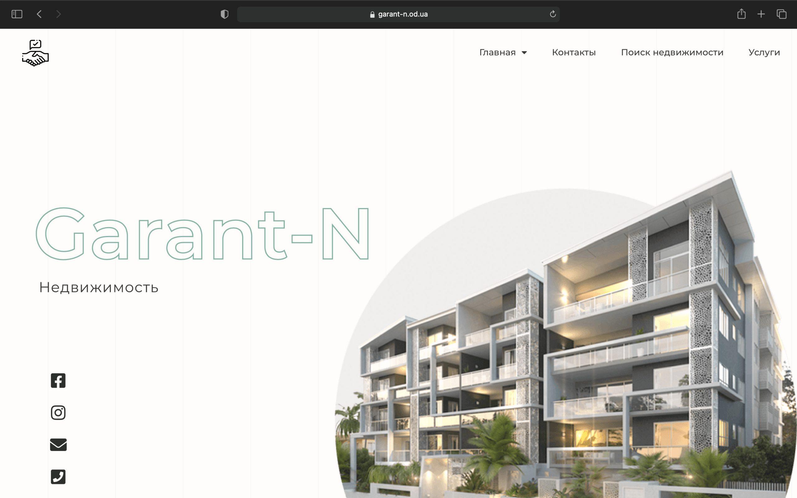 Garant-N | Агентсво недвижимости
