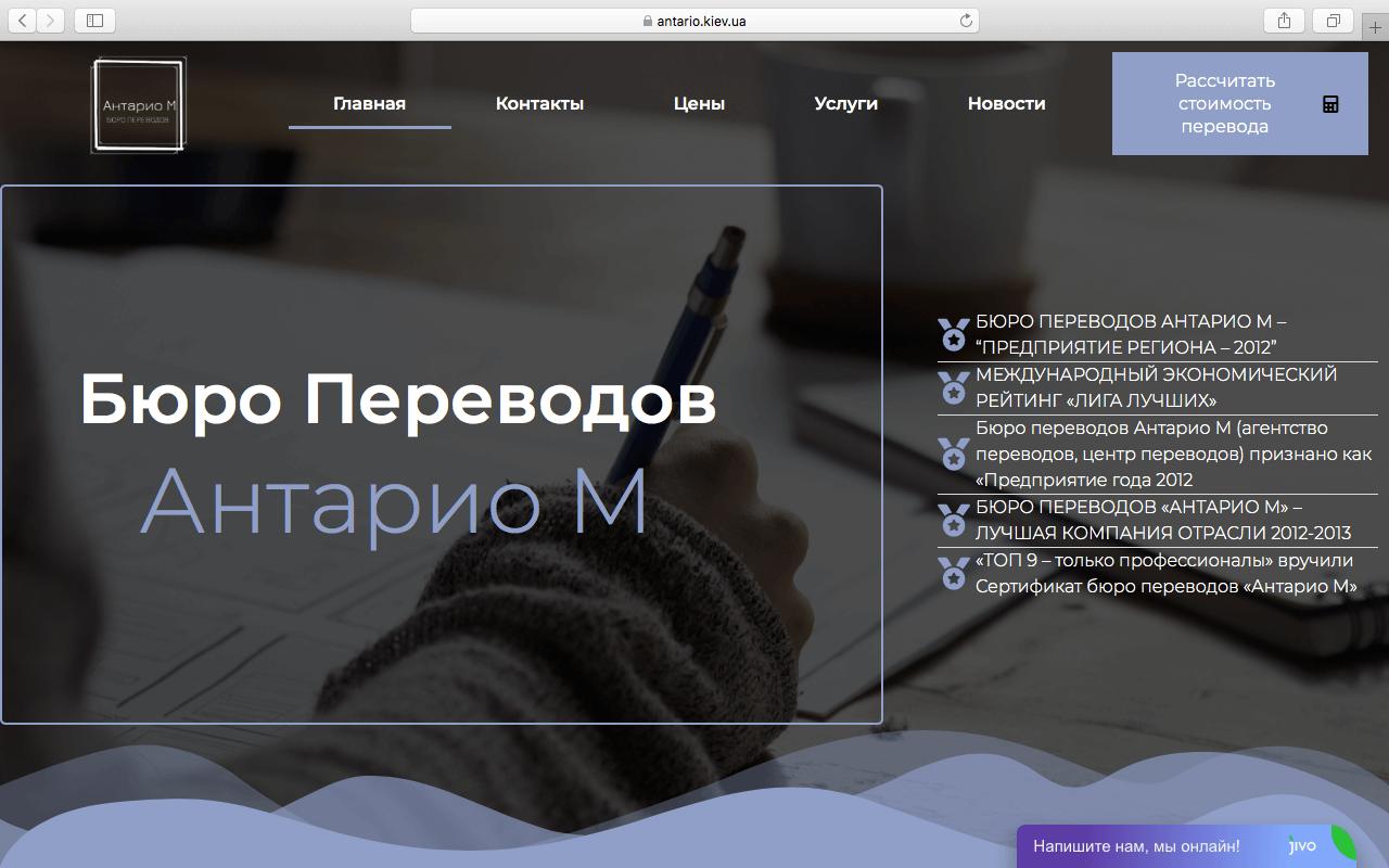 Antario-M | Бюро переводов
