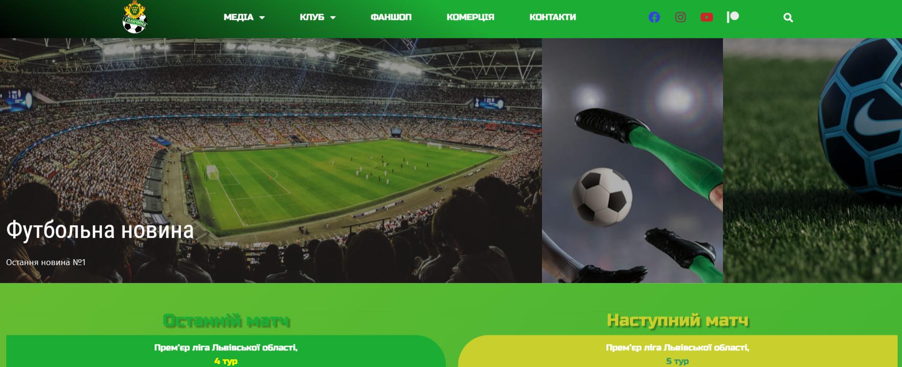 Корпоративный сайт футбольного клуба ФК