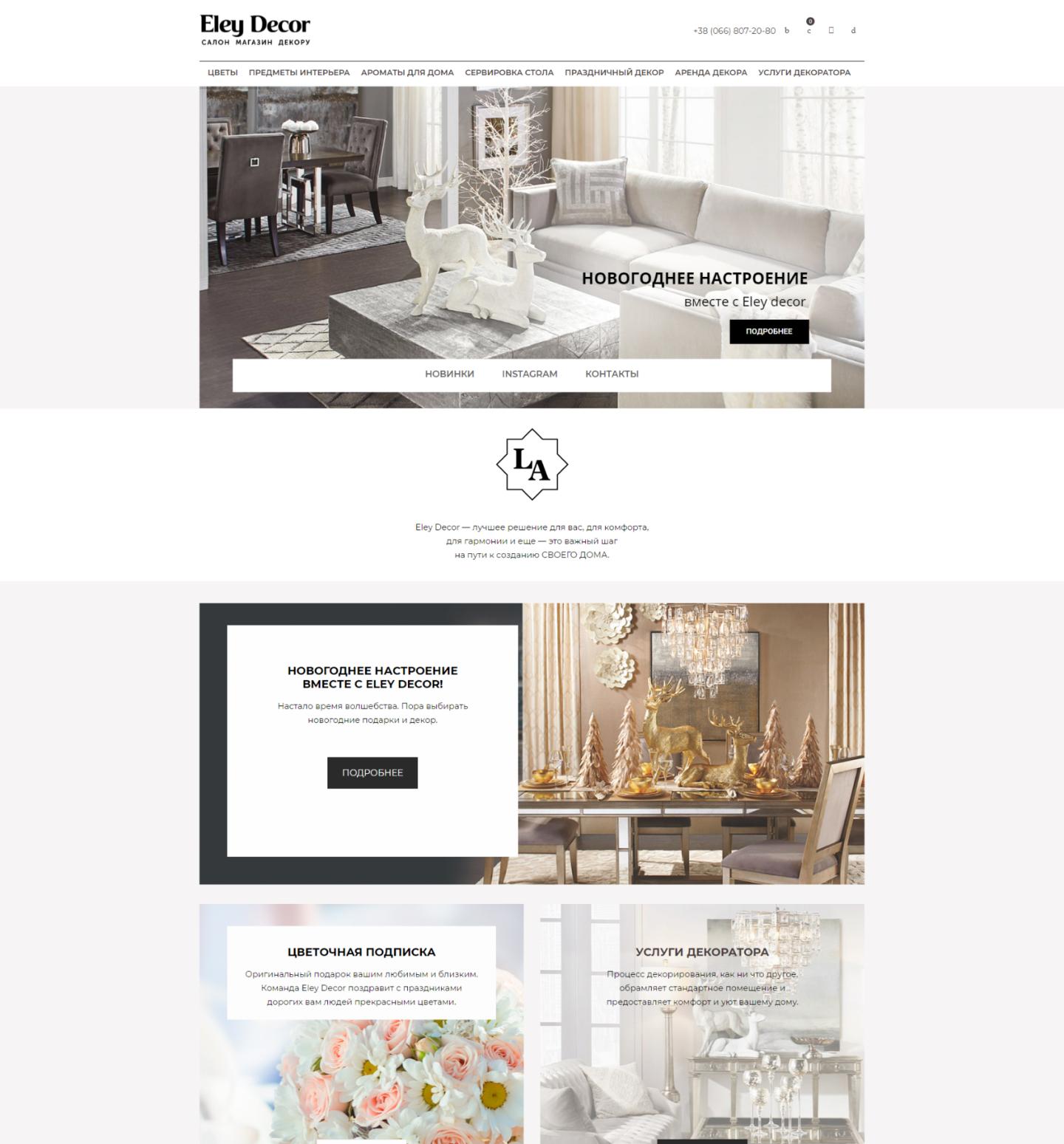 Интернет магазин декора - Eleydecor