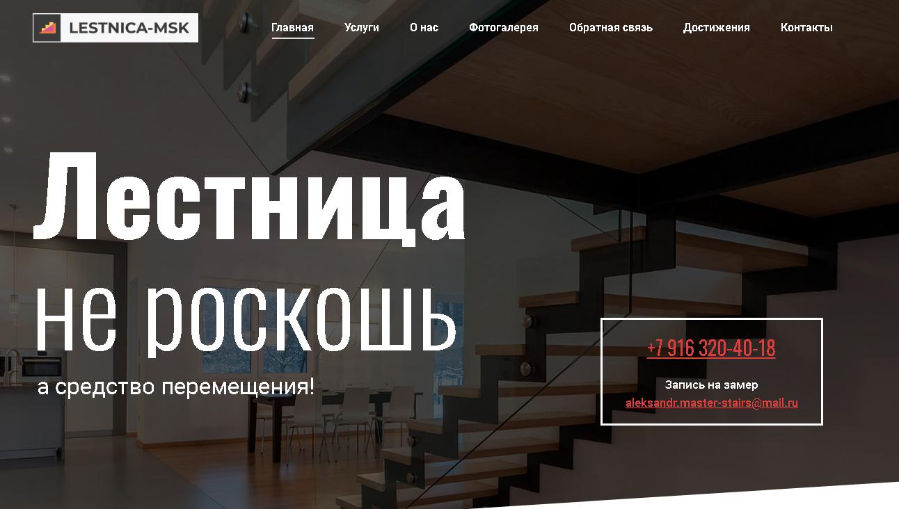Изготовление лестниц в Москве