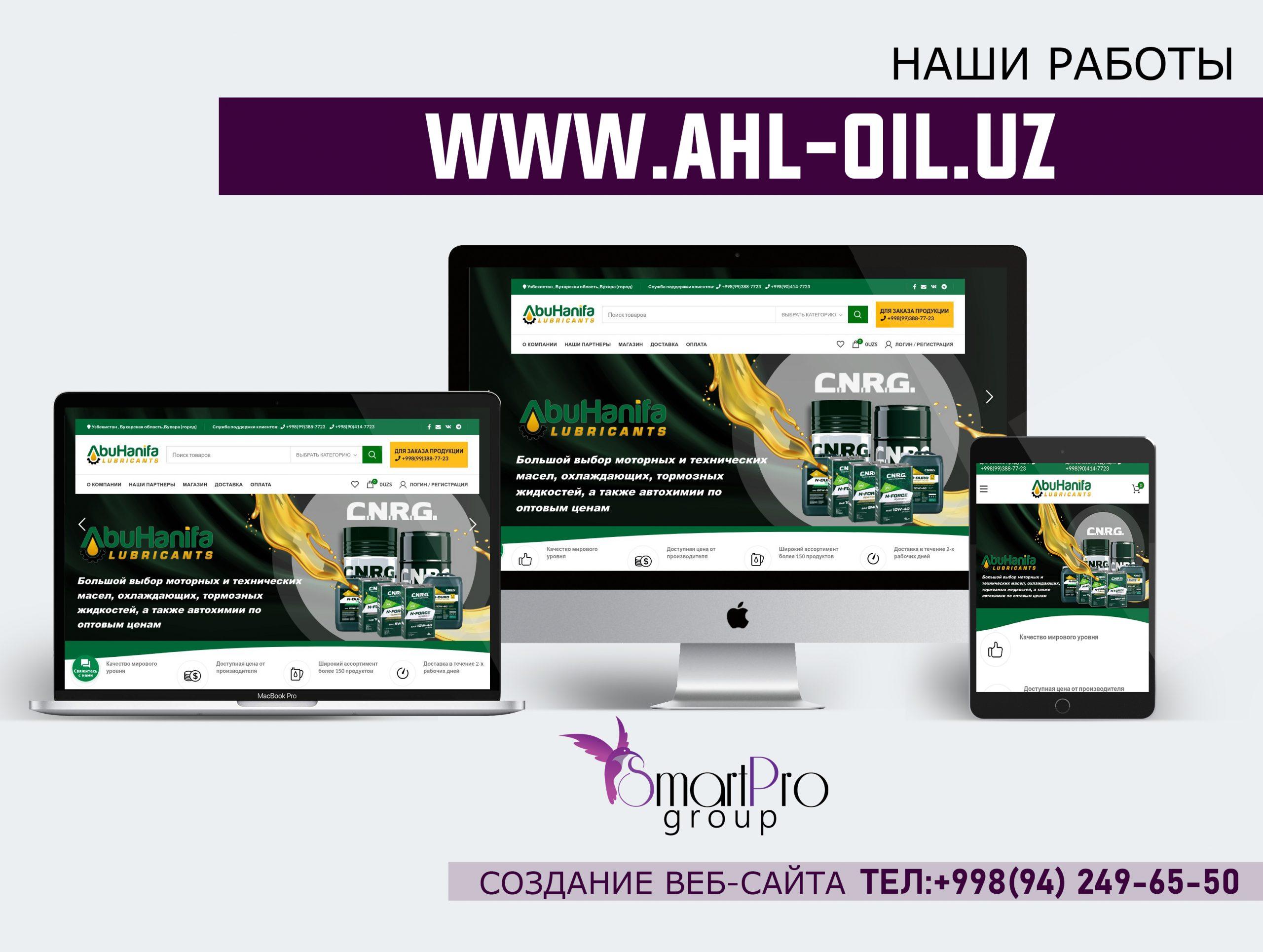 Создание интернет-магазина ООО Abu Hanifa Lubricants   Оптовая продажа премиальных смазочных материалов