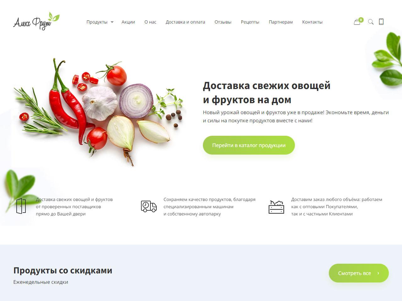 Доставка свежих овощей и фруктов на дом AlexFrut
