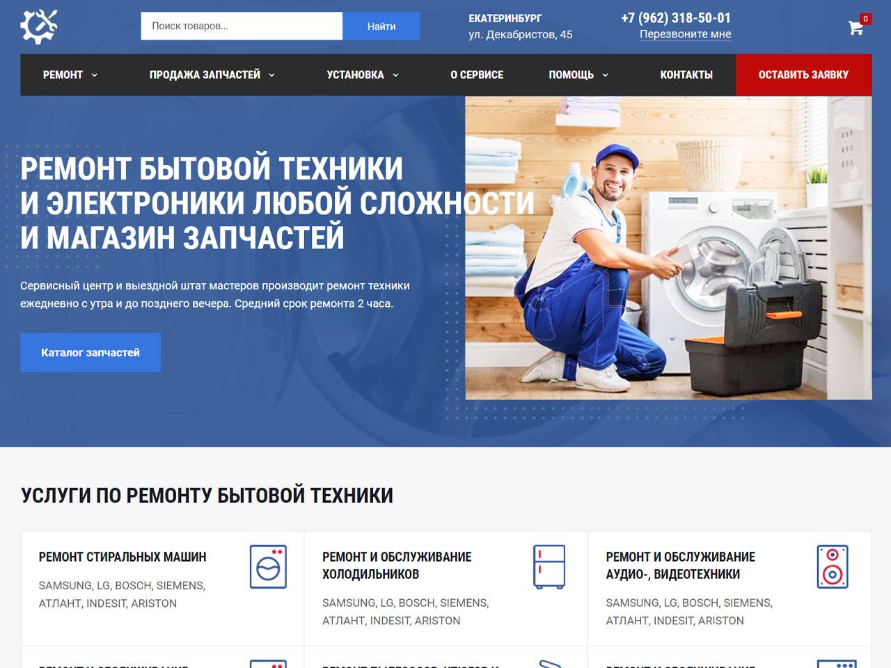 Сервисный центр бытовой техники ПРОСТОСЕРВИС