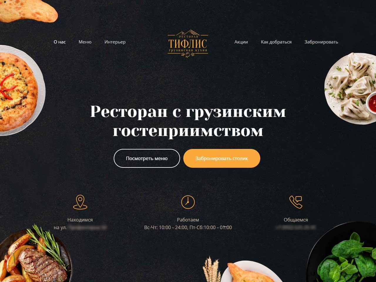 Ресторан с грузинским гостеприимством