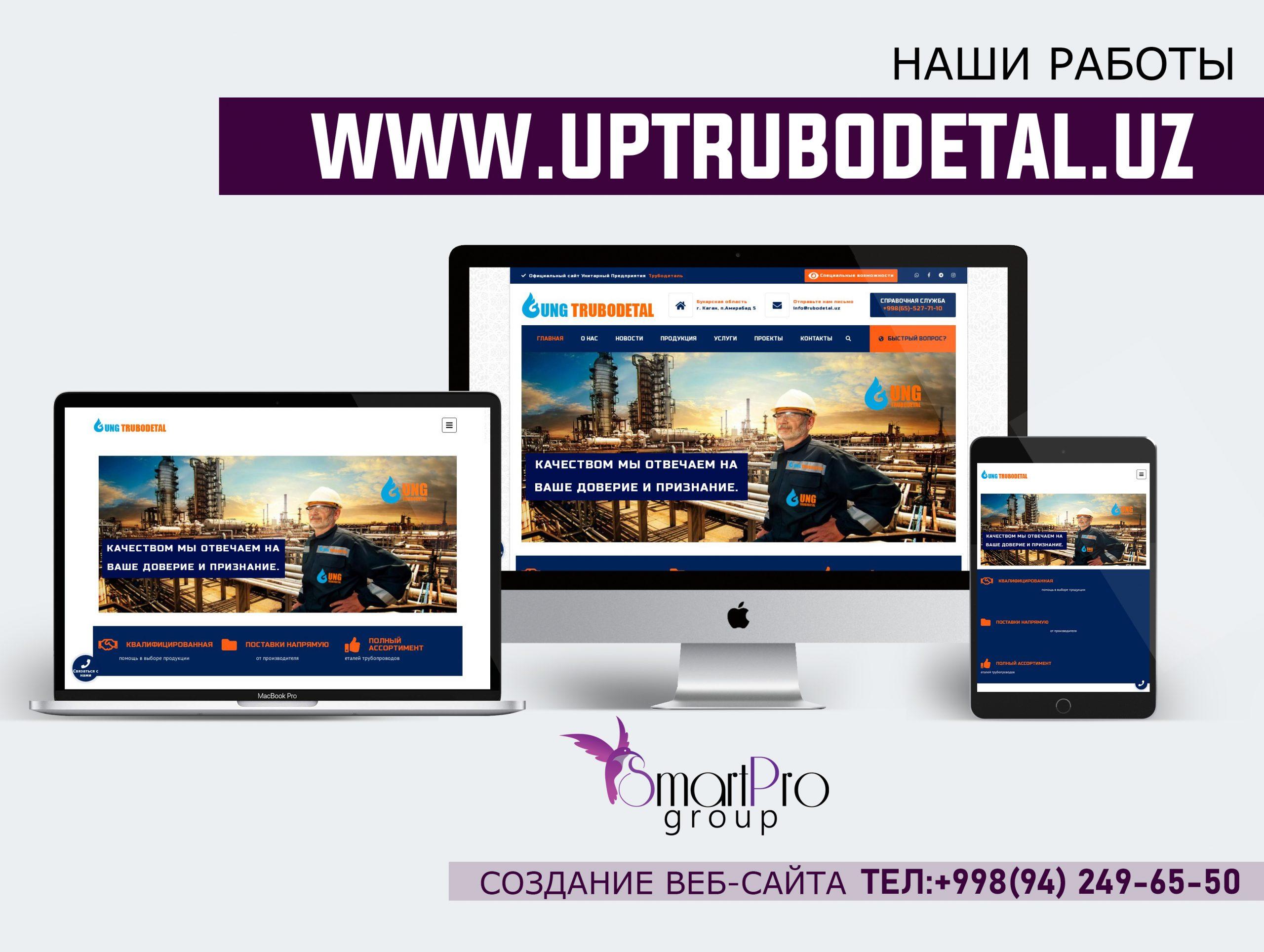Создание корпоративных сайтов УП