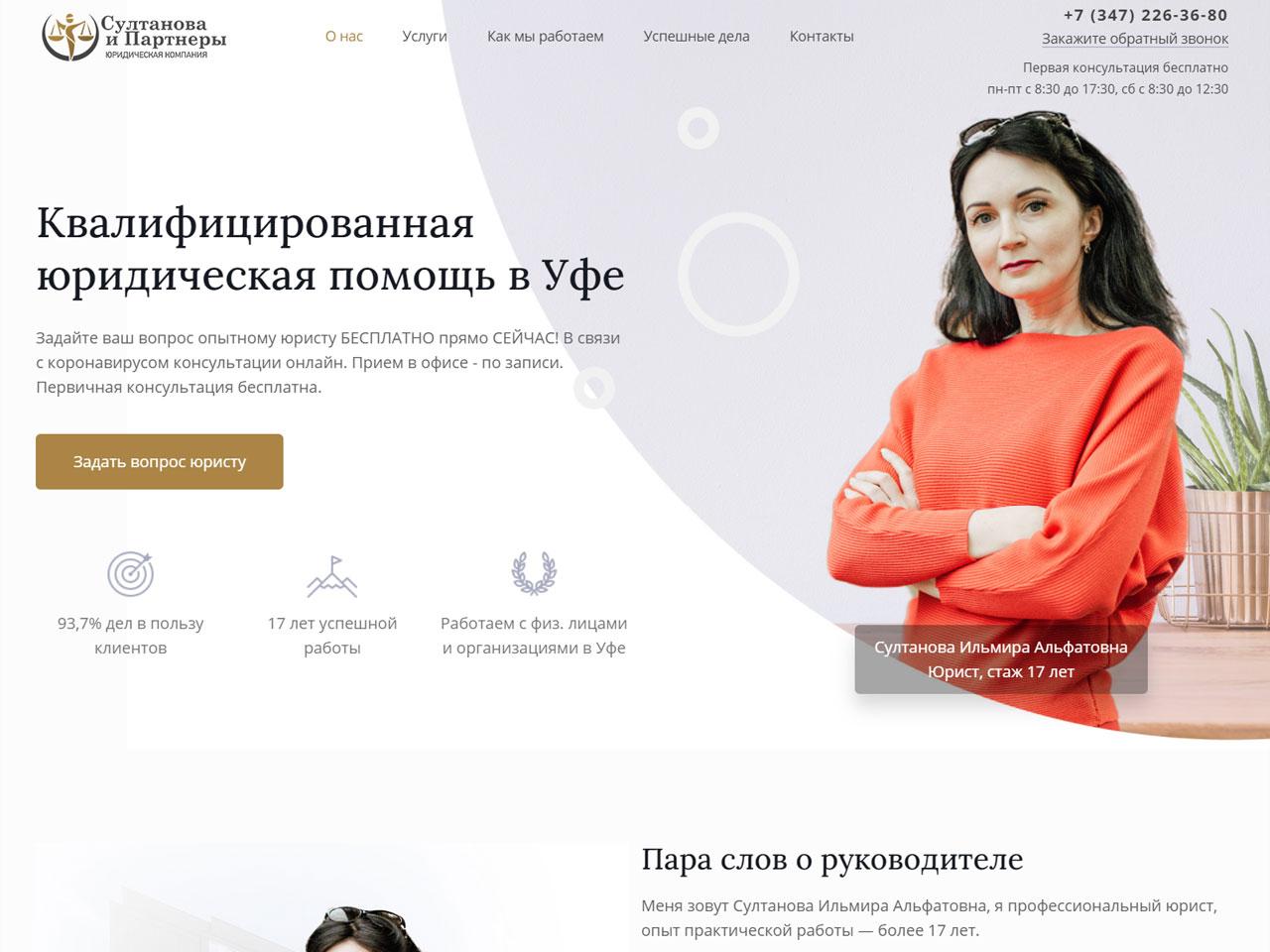 Сайт Юриста в Уфе